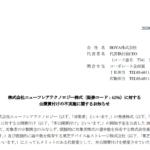 HOYA|株式会社ニューフレアテクノロジー株式(証券コード:6256)に対する 公開買付けの不実施に関するお知らせ