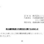 シンシア|株主優待制度の内容決定に関するお知らせ