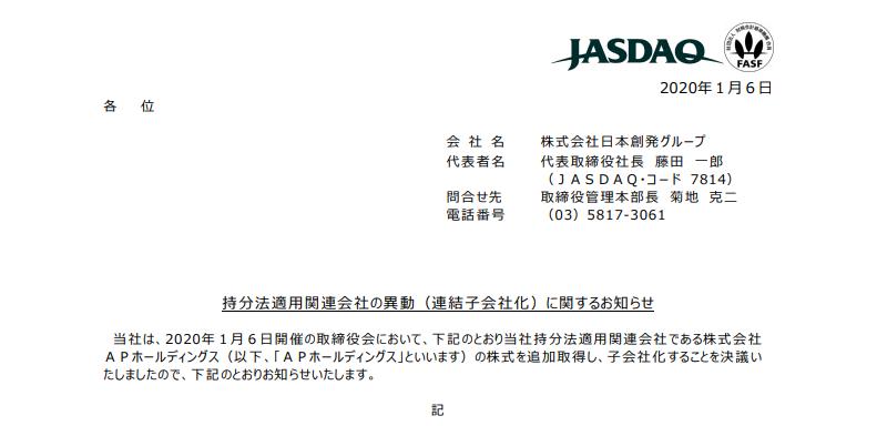 日本創発グループ 持分法適用関連会社の異動(連結子会社化)に関するお知らせ
