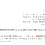 前田工繊|譲渡制限付株式報酬としての自己株式の処分に関するお知らせ