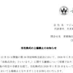 マジェスティゴルフ|当社株式の上場廃止のお知らせ
