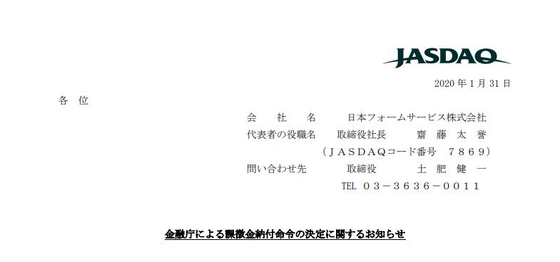 日本フォームサービス|金融庁による課徴金納付命令の決定に関するお知らせ