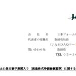 日本フォームサービス|上場廃止に係る猶予期間入り(流通株式時価総額基準)に関するお知らせ