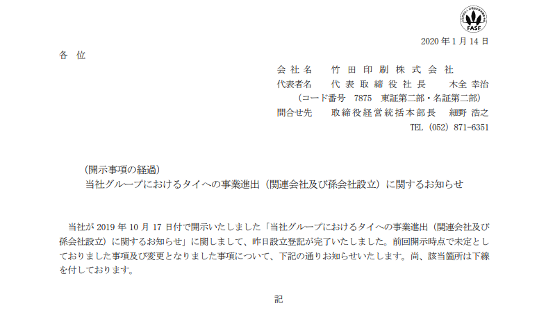 竹田印刷|当社グループにおけるタイへの事業進出(関連会社及び孫会社設立)に関するお知らせ