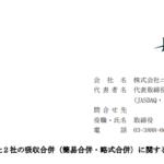 ニッピ|連結子会社2社の吸収合併(簡易合併・略式合併)に関するお知らせ