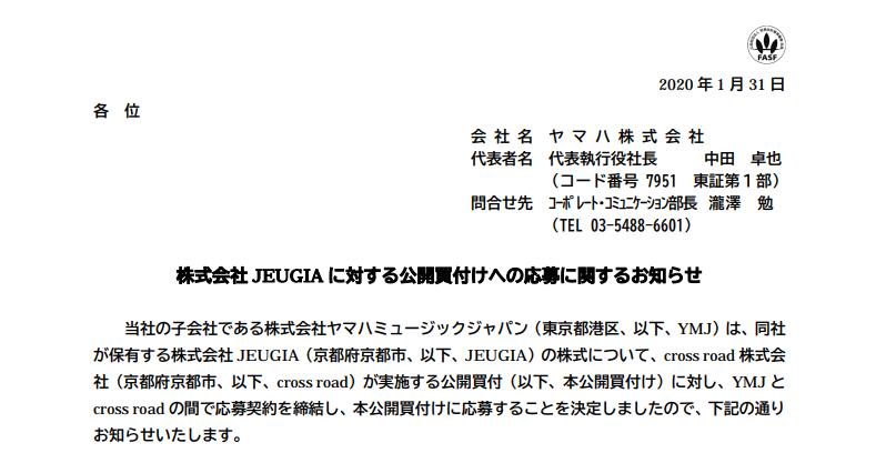 ヤマハ|株式会社 JEUGIA に対する公開買付けへの応募に関するお知らせ