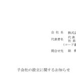 松風|子会社の設立に関するお知らせ