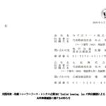 丸紅|米国冷凍・冷蔵トレーラーリース・レンタル企業MAC Trailer Leasing, Inc.の持分譲渡による共同事業運営に関するお知らせ
