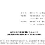 東京エレクトロン|自己株式の消却に関するお知らせ