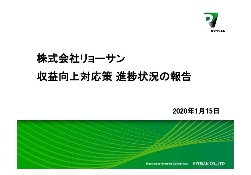 リョーサン|収益向上対応策 進捗状況の報告