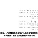 立花エレテック|八洲電機株式会社から株式会社立花エレテックへの 株式譲渡に関する契約締結のお知らせ