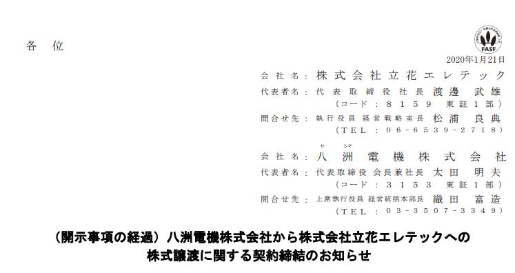 立花エレテック 八洲電機株式会社から株式会社立花エレテックへの 株式譲渡に関する契約締結のお知らせ