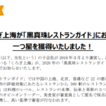 ラオックス|くろぎ上海が「黒真珠レストランガイド」において 一つ星を獲得いたしました!
