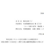 フジ|株式会社ニチエーの会社分割による新設会社の全株式取得(子会社化)に関する株式譲渡契約締結のお知らせ