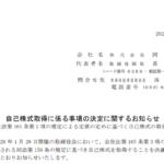 阿波銀行|自己株式取得に係る事項の決定に関するお知らせ