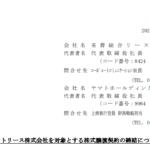 芙蓉総合リース|ヤマトリース株式会社を対象とする株式譲渡契約の締結について