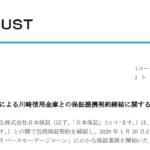Jトラスト|日本保証による川崎信用金庫との保証提携契約締結に関するお知らせ