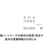 北洋銀行|株式会社北海道共創パートナーズの株式の取得(完全子会社化)に関する基本合意書締結のお知らせ