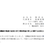 北日本銀行|退職給付制度の改定に伴う特別利益の計上に関するお知らせ
