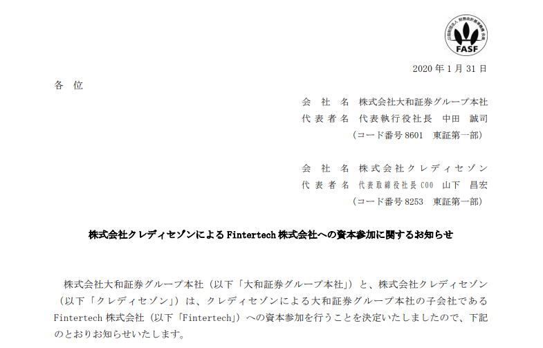 大和証券グループ本社|株式会社クレディセゾンによる Fintertech 株式会社への資本参加に関するお知らせ