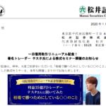 松井証券|一日信用取引リニューアル記念!著名トレーダー テスタ氏による株式セミナー開催のお知らせ