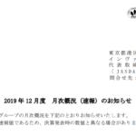インヴァスト証券|2019 年 12 月度 月次概況(速報)のお知らせ