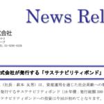 ソニーフィナンシャルホールディングス|東日本旅客鉄道株式会社が発行する「サステナビリティボンド」への投資について