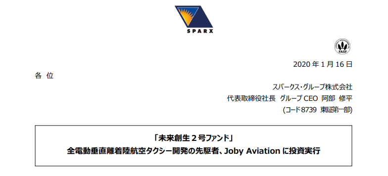 スパークス・グループ|「未来創生2号ファンド」全電動垂直離着陸航空タクシー開発の先駆者、Joby Aviation に投資実行