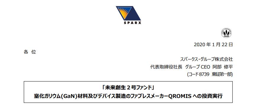 スパークス・グループ|「未来創生2号ファンド」窒化ガリウム(GaN)材料及びデバイス製造のファブレスメーカーQROMIS への投資実行