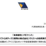 スパークス・グループ|「未来創生2号ファンド」ソフトロボティクス開発の株式会社ソラリスへの投資実行