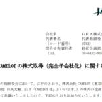 GFA|株式会社 CAMELOT の株式取得(完全子会社化)に関するお知らせ