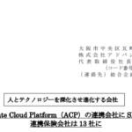 アドバンスクリエイト|Advance Create Cloud Platform(ACP)の連携会社に SBI 生命が追加 連携保険会社は 13 社に