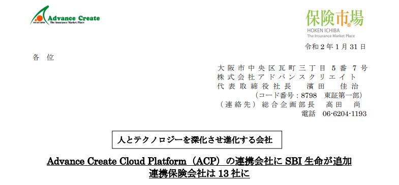 アドバンスクリエイト Advance Create Cloud Platform(ACP)の連携会社に SBI 生命が追加 連携保険会社は 13 社に