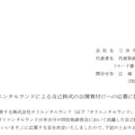 三井不動産|株式会社オリエンタルランドによる自己株式の公開買付けへの応募に関するお知らせ