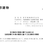 東京建物|自己株式の消却に関するお知らせ