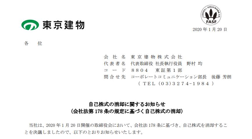 東京建物 自己株式の消却に関するお知らせ