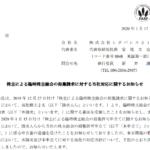 レオパレス21|株主による臨時株主総会の招集請求に対する当社対応に関するお知らせ