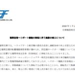 空港施設|福岡空港ヘリポート機能の移転に伴う施設の竣工について