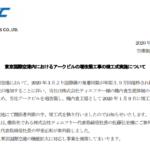 空港施設|東京国際空港内におけるアークビルの増改築工事の竣工式実施について