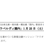 明和地所|JR 京浜東北線・根岸線・横浜線「関内」駅徒歩 3 分「クリオ ラベルヴィ関内」1 月 25 日(土)販売開始