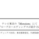 日神グループホールディングス|テレビ東京の「Monoism」にて 日神グループホールディングスが紹介されます