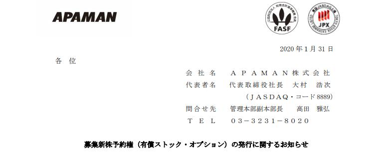 APAMAN|募集新株予約権(有償ストック・オプション)の発行に関するお知らせ