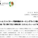 日本エスコン|北海道日本ハムファイターズ新球場のネーミングライツ取得のお知らせ ~新球場名称は「ES CON FIELD HOKKAIDO(エスコンフィールド HOKKAIDO)」~