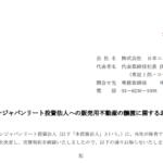 日本エスコン|エスコンジャパンリート投資法人への販売用不動産の譲渡に関するお知らせ