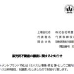 明豊エンタープライズ|販売用不動産の譲渡に関するお知らせ