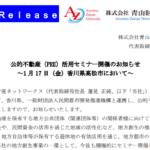 青山財産ネットワークス|公的不動産(PRE)活用セミナー開催のお知らせ ~1 月 17 日(金)香川県高松市において~
