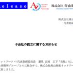 青山財産ネットワークス|子会社の設立に関するお知らせ
