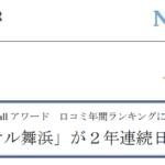 サンフロンティア不動産|OZmall アワード 口コミ年間ランキングにおいて 「日和ホテル舞浜」が2年連続日本一を獲得