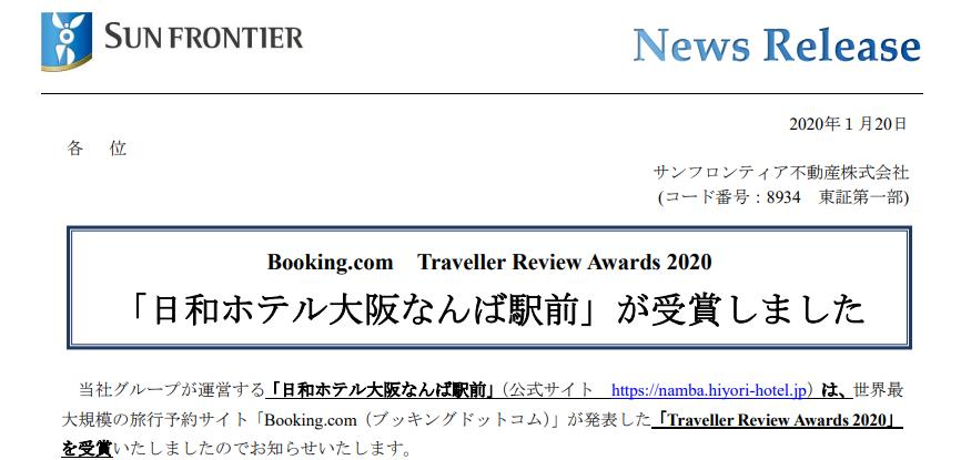 サンフロンティア|Booking.com Traveller Review Awards 2020 「日和ホテル大阪なんば駅前」が受賞しました