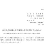 京成電鉄|自己株式取得に係る事項の決定に関するお知らせ